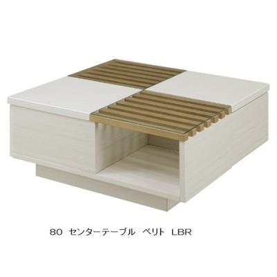 80 センターテーブル ベリト 2色対応:タモ(MBR)/ウォールナット(MBR)表面材:ハイグロスシート ウレタン塗装・UV塗装 5mm強化ガラス 送料無料