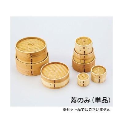 ヤマコー 点心セイロ(蓋) φ10cm 05261