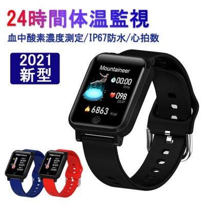 24時間温度監視 腕時計 スマートウォッチ 日本製 センサー ブレスレット レディース 多機能 血圧計 心拍 血中酸素濃度計 IP67防水 着信通知 睡眠検測 LINE対応