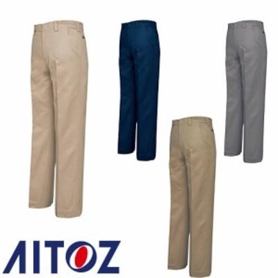 アイトス AZ-652 ワークパンツ(ノータック) AITOZ 作業服 作業着 ポケットなし ボトムス