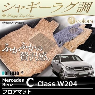 ベンツ Cクラス (W204) フロアマット 車 マット カーマット シャギーラグ調 光触媒抗菌加工 送料無料