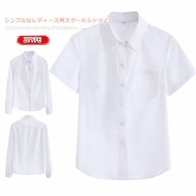 送料無料 スクールシャツ レディース シャツ トップス ブラウス ワイシャツ スクールブラウス 女子 長袖 スクール 半袖 制服 スクール ウ