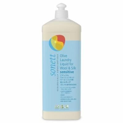 sonett ソネット ナチュラルウォッシュリキッド ウール・シルク用 センシティブ 1L  おしゃれ着洗剤 無添加 おしゃれ着