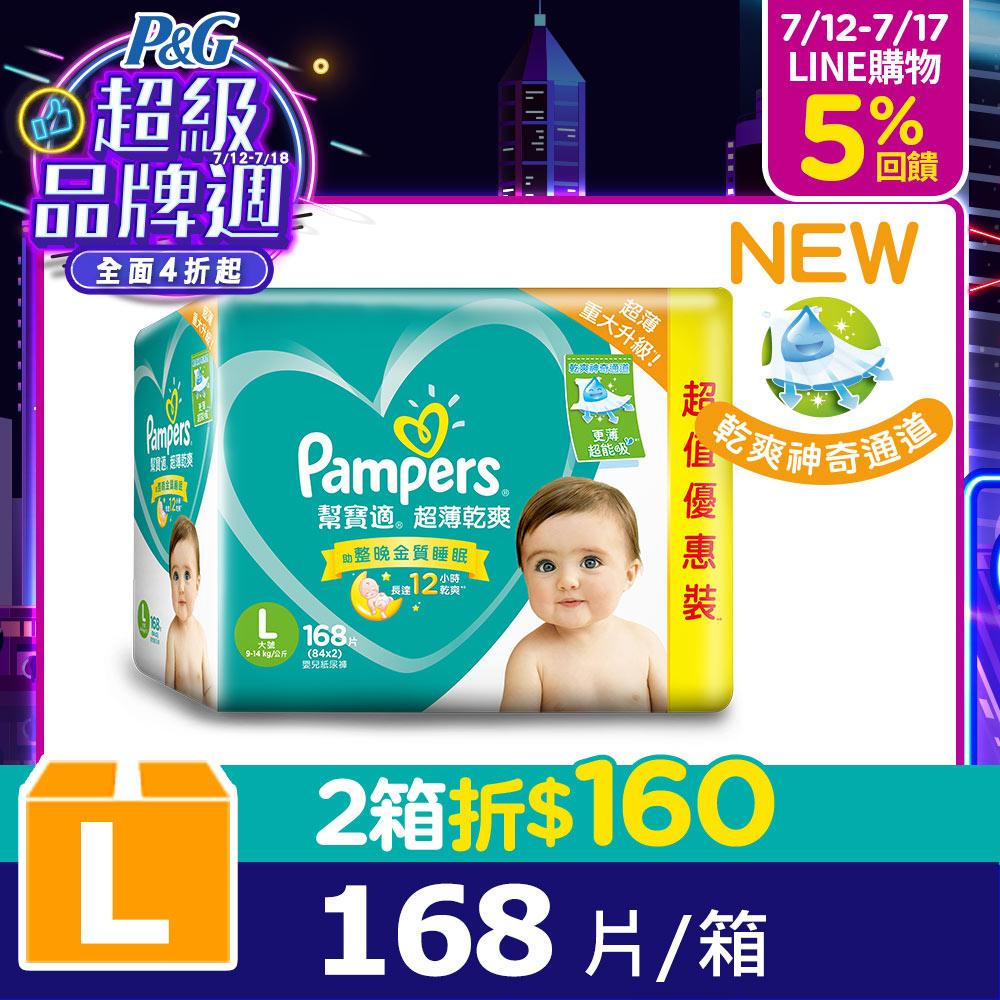 幫寶適 超薄乾爽 嬰兒紙尿褲/尿布 (L) 84片X2包 (彩盒箱)