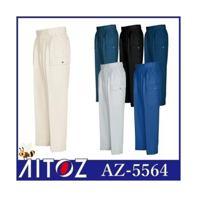 作業服 カーゴパンツ AITOZ アイトス カーゴパンツ(2タック) AZ-5564 作業着 春夏