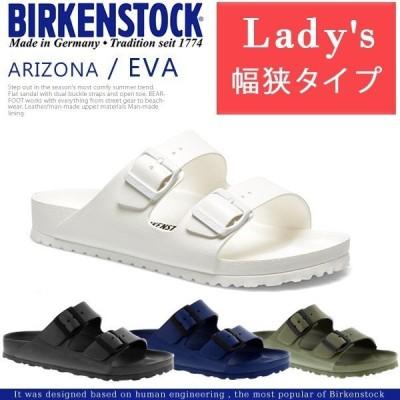 ビルケンシュトック サンダル アリゾナ EVA ARIZONA レディース コンフォートサンダル BIRKENSTOCK
