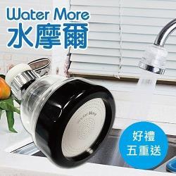 水摩爾省水三段增壓轉換器1元加價回饋組-勁