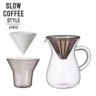 P10倍 KINTO SLOW COFFEE STYLE コーヒーカラフェセット プラスチック 300ml 27643 キントー スローコーヒースタイル