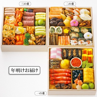 高島屋 タカシマヤ  【年明けお届け】<タカシマヤオリジナル>和洋中おせち料理「福」 三段重 三段重