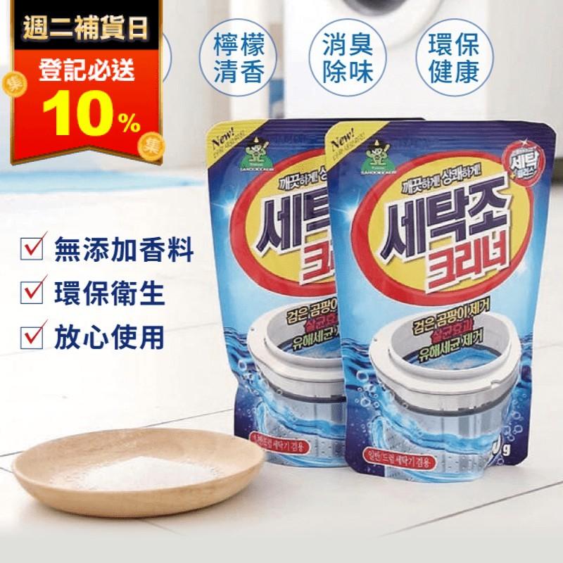【韓國山鬼怪Sandokkaebi】新一代洗衣機去汙抗菌清潔劑 x10(450g