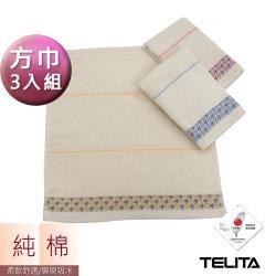 TELITA-嚴選千鳥紋無染易擰乾方巾(3入組)