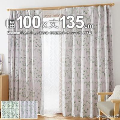 ムーミン カーテン 日本製 ハイドアンドシーク 幅100×丈135cm 遮光カーテン(遮光2級) 形状記憶 ウォッシャブル 代引不可商品 Drape ドレープ ※1枚入り
