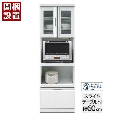 食器棚 日本製 トマソン 60レンジボード レンジ台 キッチン スライド式 収納 幅60cm ホワイト開梱設置 10月中旬以降入荷予定