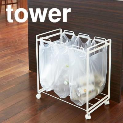 tower 分別ダストワゴン タワー 山崎実業