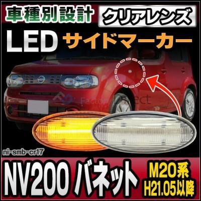 ll-ni-smb-cr17 クリアーレンズ NV200 VANETTE バネット(M20系 H21.05以降 2009.05以降) LEDサイドマーカー LEDウインカー 純正交換 日産 ニッサン( サイドマー