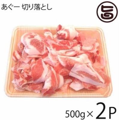 お中元 ギフト JAおきなわ 上原ミート あぐー 切り落とし 500g×2P 沖縄県産 豚肉 ロース バラ モモ しゃぶしゃぶ ビタミンB1豊富 送料無