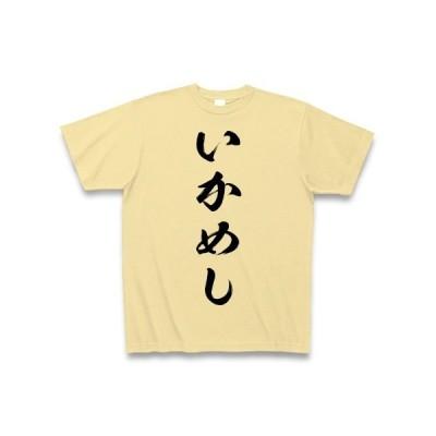 いかめし Tシャツ(ナチュラル)