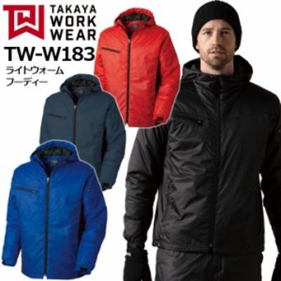 ライトウォームフーディ TW-W183 タカヤ商事 ジャケット ベーシック フード付き 長袖 撥水 軽量 保温 防寒着 防寒服 作業服 作業着 S-3L