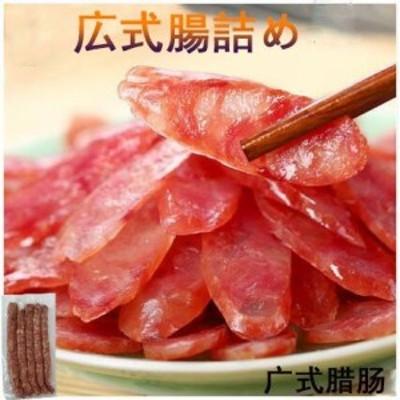 友盛広式腸詰 広式臘腸 250g 中華食材 冷凍食品 中国お土産 腸詰め 中国物産 肉料理 冷凍品 瓶の商品と同梱不可