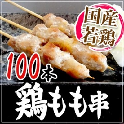"""国産若鶏 """"鶏もも串"""" 約30g×100本 約3kg"""