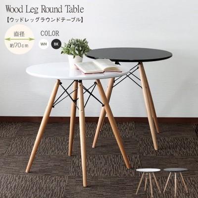 ダイニングテーブル テーブル ラウンドテーブル 北欧 円形テーブル 木脚 センターテーブル