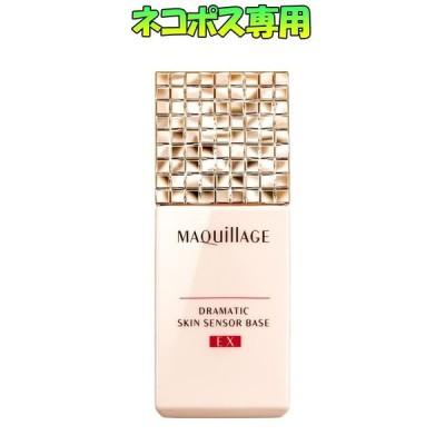 【ネコポス専用】資生堂 マキアージュ ドラマティックスキンセンサーベース EX 25mL