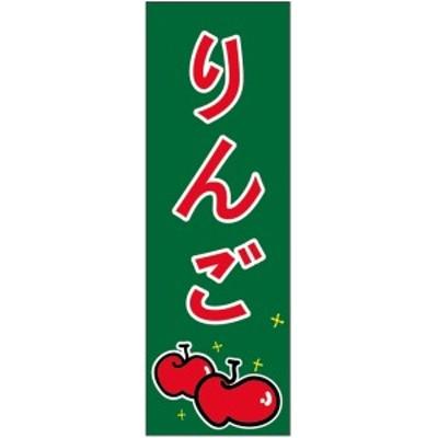 のぼり旗 りんごのぼり旗・果物のぼり旗 寸法60×180 丈夫で長持ち【四辺標準縫製】のぼり旗 送料無料【5枚以上で】のぼり旗 オリジナル