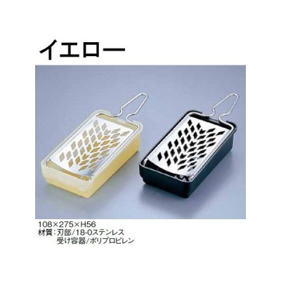 おろし器 サイズ:275mm おろしま専科 イエロー(8-0501-0301)
