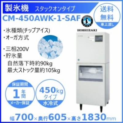 製氷機 ホシザキ CM-450AWK-1-SAF チップアイス 水冷式