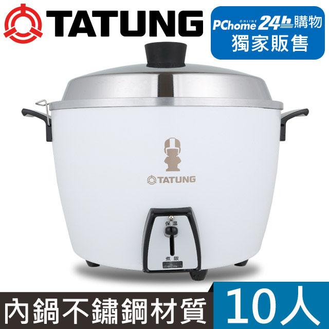 TATUNG大同 10人份不鏽鋼內鍋電鍋(TAC-10L-DW)