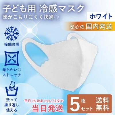 得セット 冷感マスク 5枚 子ども用 ホワイト 送料無料 接触冷感 kcoolmask30wh5set-5