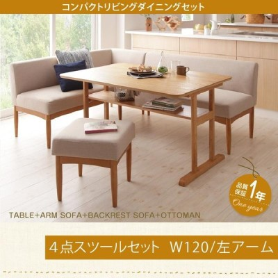 ダイニングテーブルセット ソファダイニング 4点スツールセット テーブルW120+ソファ+左アームソファ+スツール