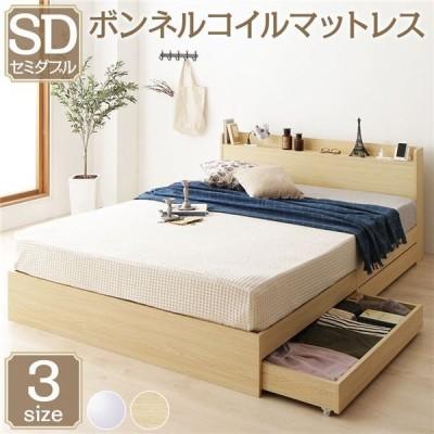 ベッド 収納付き 引き出し付き 木製 カントリー 棚付き 宮付き コンセント付き シンプル モダン ナチュラル セミダブル ボンネルコイルマットレス付き