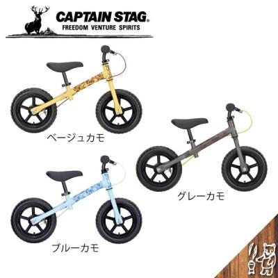 CAPTAIN STAG(キャプテンスタッグ) キャンプアウトトレーニングバイク 18 送料無料