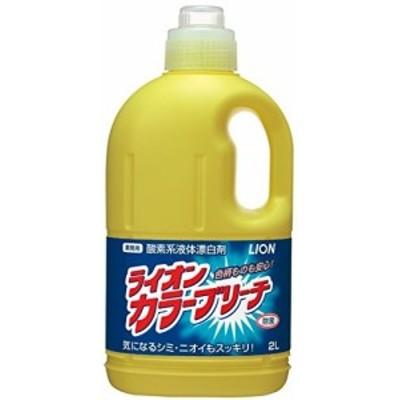 ライオンカラーブリーチ 衣料用漂白剤 2L 業務用 【酸素系漂白剤】