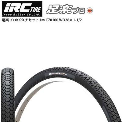 IRC アイアールシー タイヤ 足楽プロKKタチセット1本 C70100 WO26×1-1 2 自転車 ロードバイク