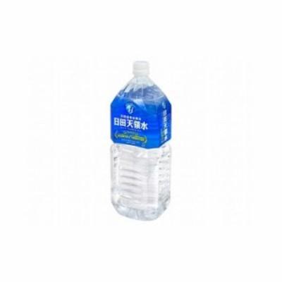 【まとめ買い】 日田天領水 ペット 2L x10個セット 食品 業務用 大量 まとめ セット セット売り(代引不可)【送料無料】