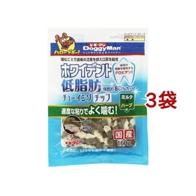 ドギーマン ホワイデント 低脂肪 チューイングチップ ミルク&ハーブ味 ( 160g*3袋セット )/ ホワイデント