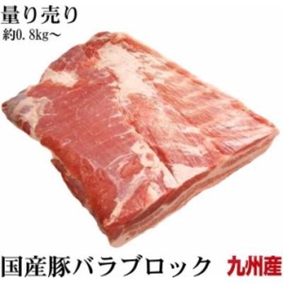 九州産豚バラブロック 真空冷凍直送 鮮度重視 量り売り 約800g~ 鹿児島県・宮崎県等
