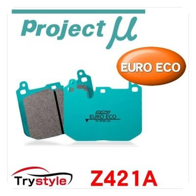 Projectμ プロジェクトミュー EURO ECO Z421a 欧州車向け低ダストブレーキパッド リア用