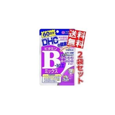 『送料無料2袋セット』DHC 120日分 ビタミンBミックス (60日分×2袋)[DHC サプリメント]