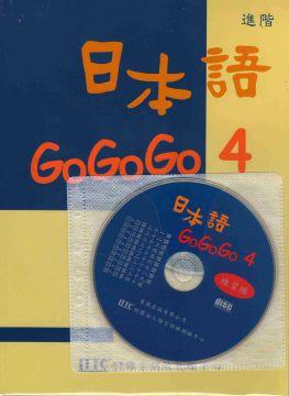 日本語GOGOGO 4 練習帳(書+1CD)