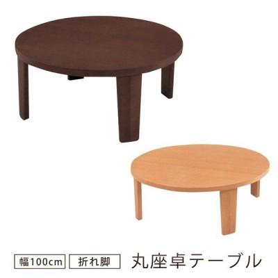 座卓 幅100cm 丸テーブル 丸型 折れ脚 シンプル モダン