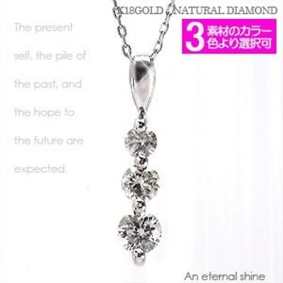 トリロジー(スリーストーン)ネックレス ペンダント 天然ダイヤモンド ダイヤ 0.30ct K18ゴールド K18WG K18YG K18PG 3石 【送料無料】