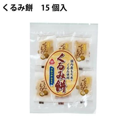 餅菓子 和菓子 くるみ餅 100g  8袋  送料込