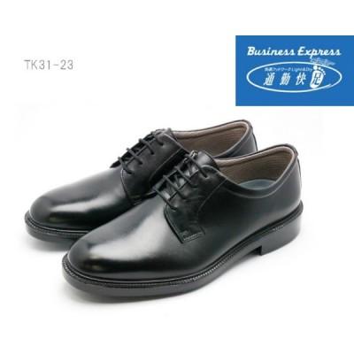 アサヒ 通勤快足 TK31-23  3123 靴 メンズ