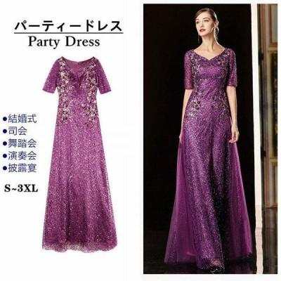 イブニングドレス ロングドレス カラオケドレス 衣装 パープル ステージドレス パーティードレス 発表会 演奏会 結婚式