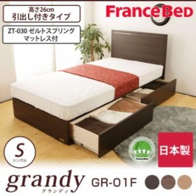 フランスベッド 収納ベッド シングルベッド シンプル 引出し付タイプ ゼルトスプリングマットレス(ZT-030)セット