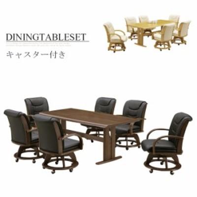ダイニングテーブルセット 6人掛け ダイニング7点セット 肘付きチェア 回転座面 キャスター付き 6人用 食卓セット