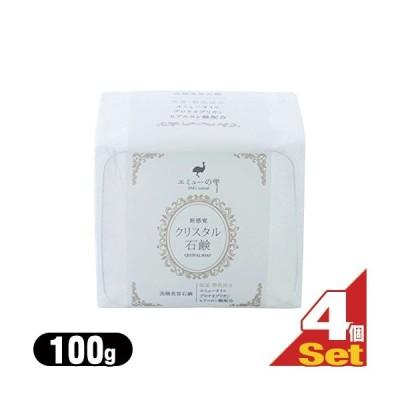 洗顔美容石鹸 エミューの雫 クリスタル石鹸 (CRYSTAL SOAP) 100gx4個セット+レビューで選べるおまけ付